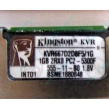 Серверная память 1024Mb (1Gb) DDR2 ECC FB Kingston PC2-5300F (Красногорск)